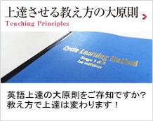 上達させる教え方の大原則