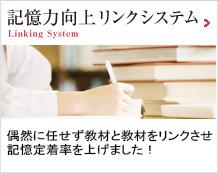 記憶力向上リンキングシステム