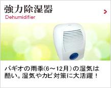 湿気とり器