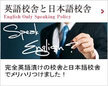 英語漬け校舎と日本語校舎