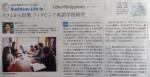 朝日新聞に掲載された記事